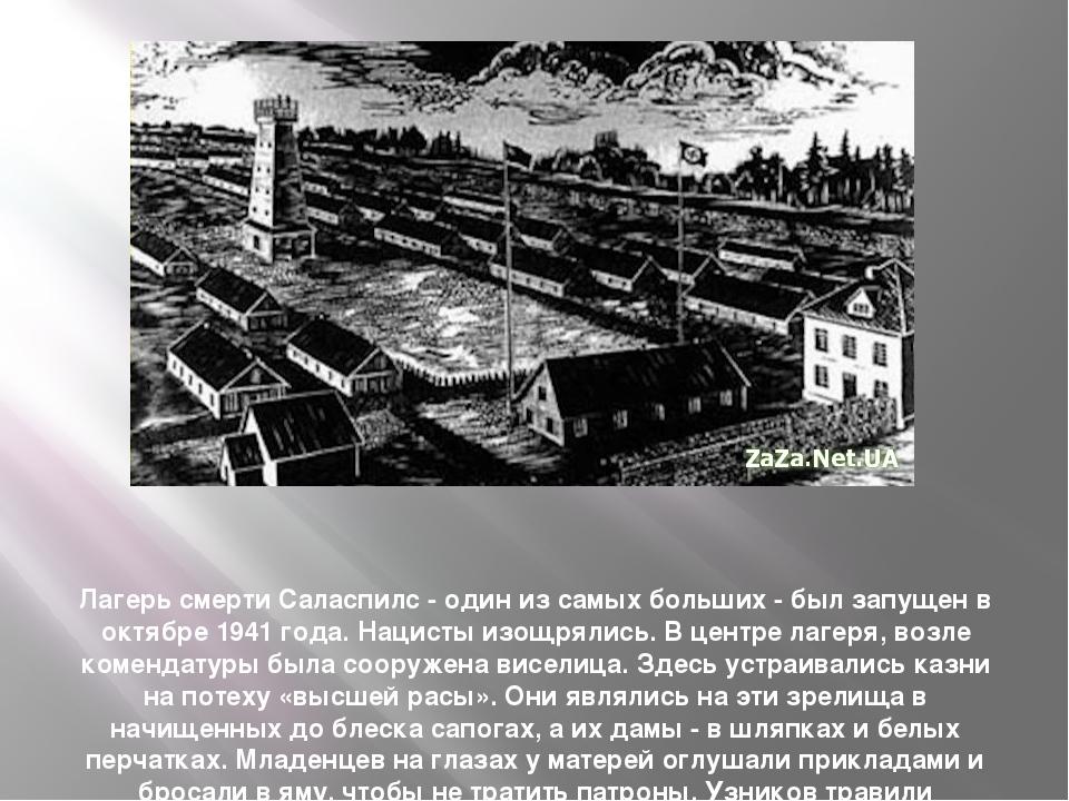 Лагерь смерти Саласпилс - один из самых больших - был запущен в октябре 1941...