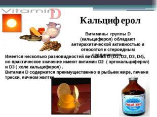 Витамины группы D (кальциферол) обладают антирахитической активностью и относ