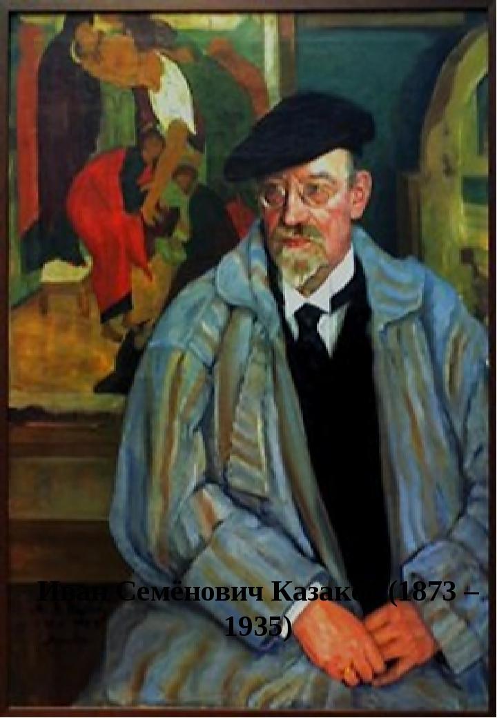 Иван Семёнович Казаков (1873 – 1935)