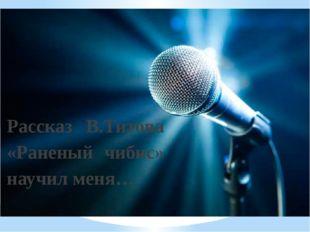 Рассказ В.Титова «Раненый чибис» научил меня…