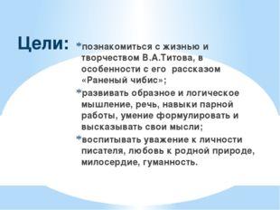 Цели: познакомиться с жизнью и творчеством В.А.Титова, в особенности с его ра