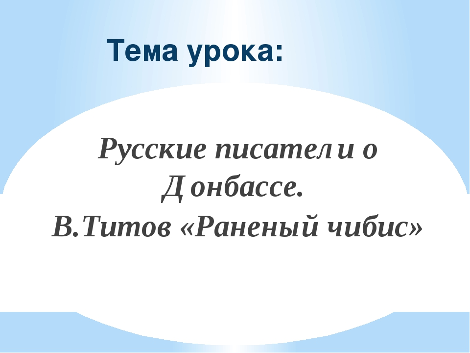 Тема урока: Русские писатели о Донбассе. В.Титов «Раненый чибис»