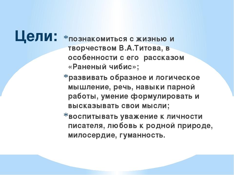 Цели: познакомиться с жизнью и творчеством В.А.Титова, в особенности с его ра...