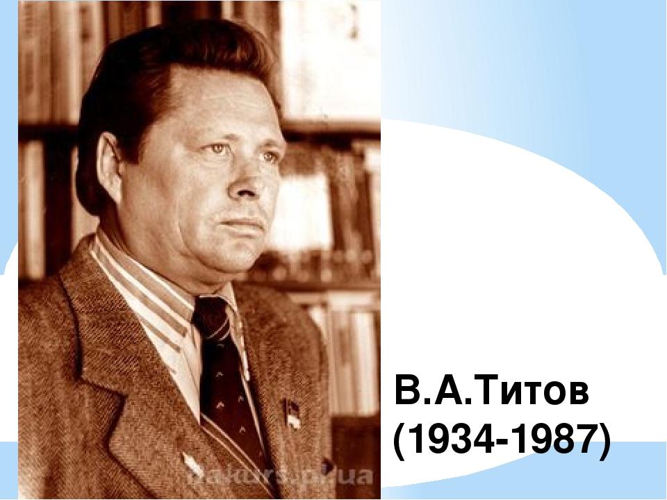 В.А.Титов (1934-1987)