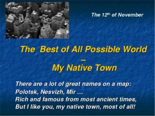 The 12th of November The Best of All Possible World – My Native Town There a