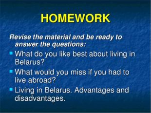 HOMEWORK Revise the material and be ready to answer the questions: What do yo
