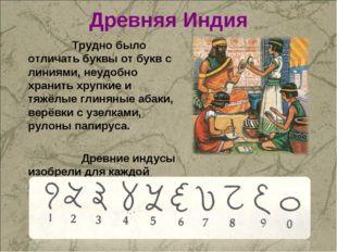 Древняя Индия Трудно было отличать буквы от букв с линиями, неудобно хранить