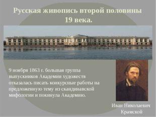 Русская живопись второй половины 19 века. Иван Николаевич Крамской 9 ноября 1