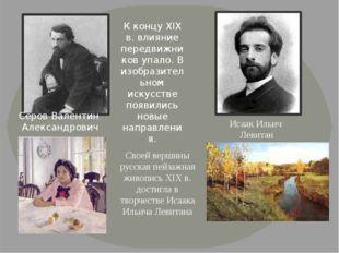 Серов Валентин Александрович Исаак Ильич Левитан К концу XIX в. влияние перед