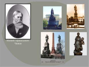 Матвей Афанасьевич Чижов