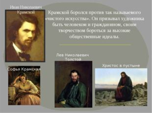 Иван Николаевич Крамской Крамской боролся против так называемого «чистого иск