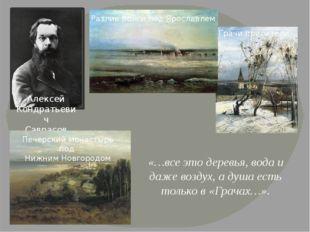 Алексей Кондратьевич Саврасов Печерский монастырь под Нижним Новгородом Грачи