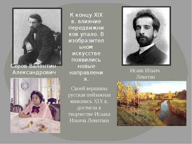 Серов Валентин Александрович Исаак Ильич Левитан К концу XIX в. влияние перед...