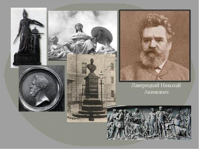 Лаверецкий Николай Акимович