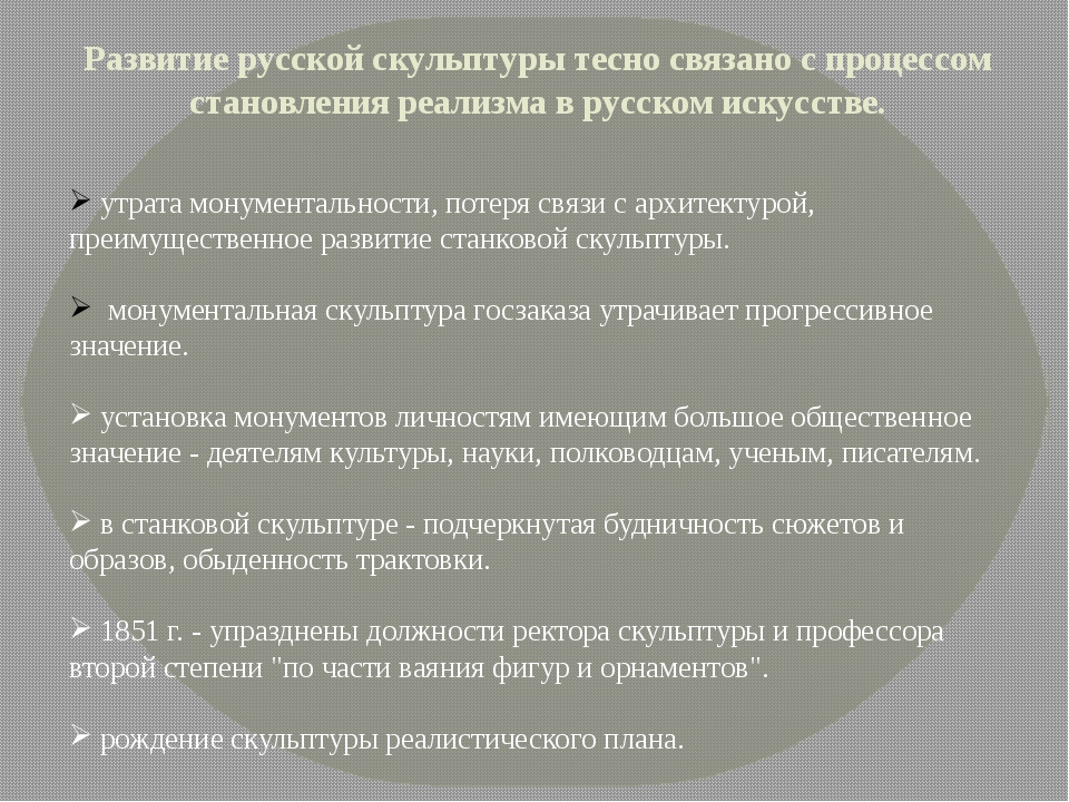 Развитие русской скульптуры тесно связано с процессом становления реализма в...