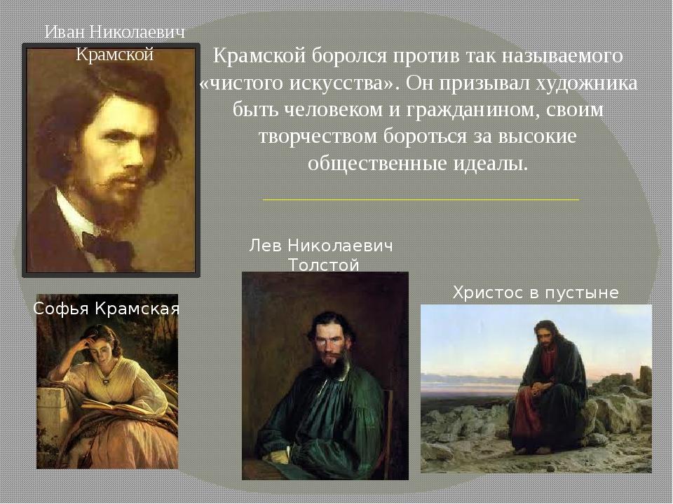 Иван Николаевич Крамской Крамской боролся против так называемого «чистого иск...
