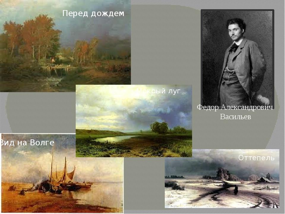 Федор Александрович Васильев Перед дождем Вид на Волге Оттепель Мокрый луг
