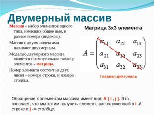 Двумерный массив Массив – набор элементов одного типа, имеющих общее имя, и р