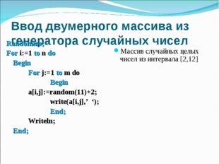 Ввод двумерного массива из генератора случайных чисел Randomize; For i:=1 to