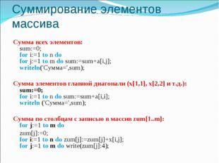 Суммирование элементов массива Сумма всех элементов: sum:=0; for i:=1 to n do