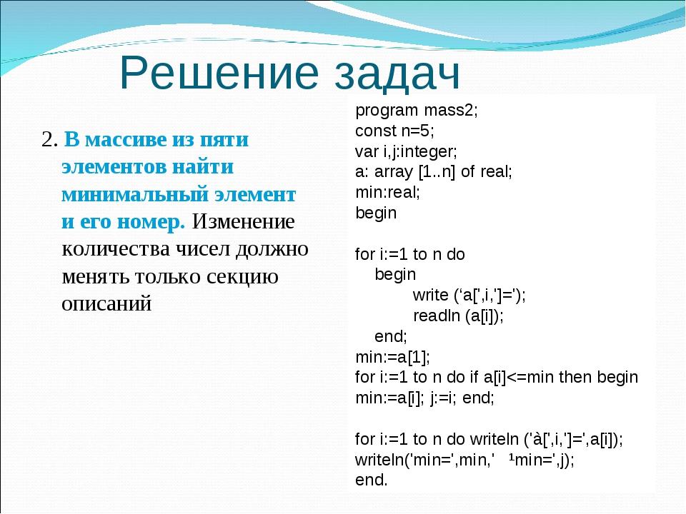 Решение задач 2. В массиве из пяти элементов найти минимальный элемент и его...
