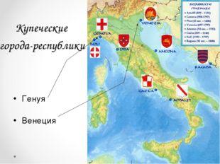 Купеческие города-республики Генуя Венеция