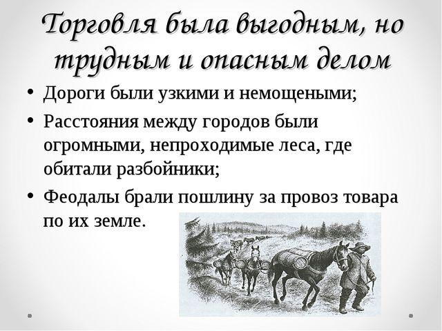 Торговля была выгодным, но трудным и опасным делом Дороги были узкими и немощ...