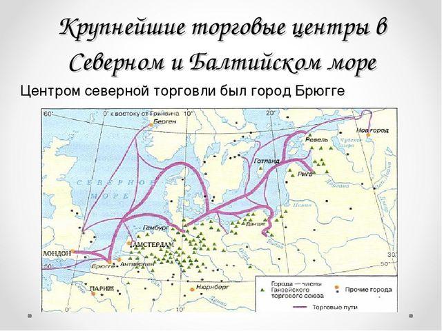 Крупнейшие торговые центры в Северном и Балтийском море Центром северной торг...