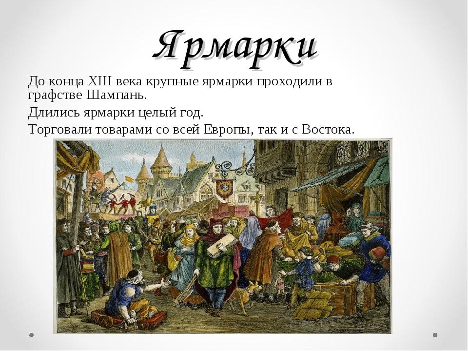 Ярмарки До конца XIII века крупные ярмарки проходили в графстве Шампань. Длил...