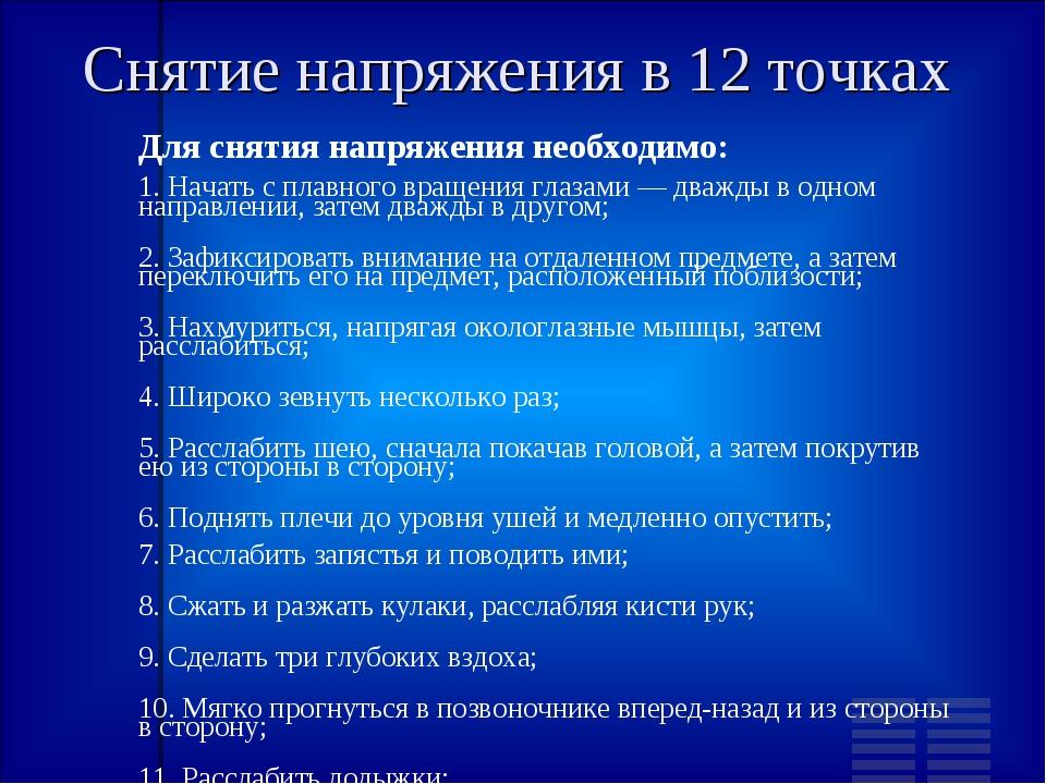Снятие напряжения в 12 точках Для снятия напряжения необходимо: 1. Начать с п...