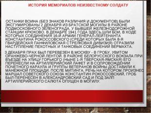 ИСТОРИЯ МЕМОРИАЛОВ НЕИЗВЕСТНОМУ СОЛДАТУ ОСТАНКИ ВОИНА (БЕЗ ЗНАКОВ РАЗЛИЧИЯ И