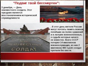 """""""Подвиг твой бессмертен"""": . В этот день жители России могут почтить память во"""