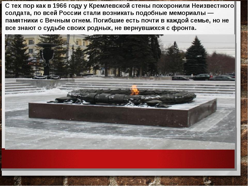 С тех пор какв 1966 году уКремлевской стены похоронили Неизвестного солдата...