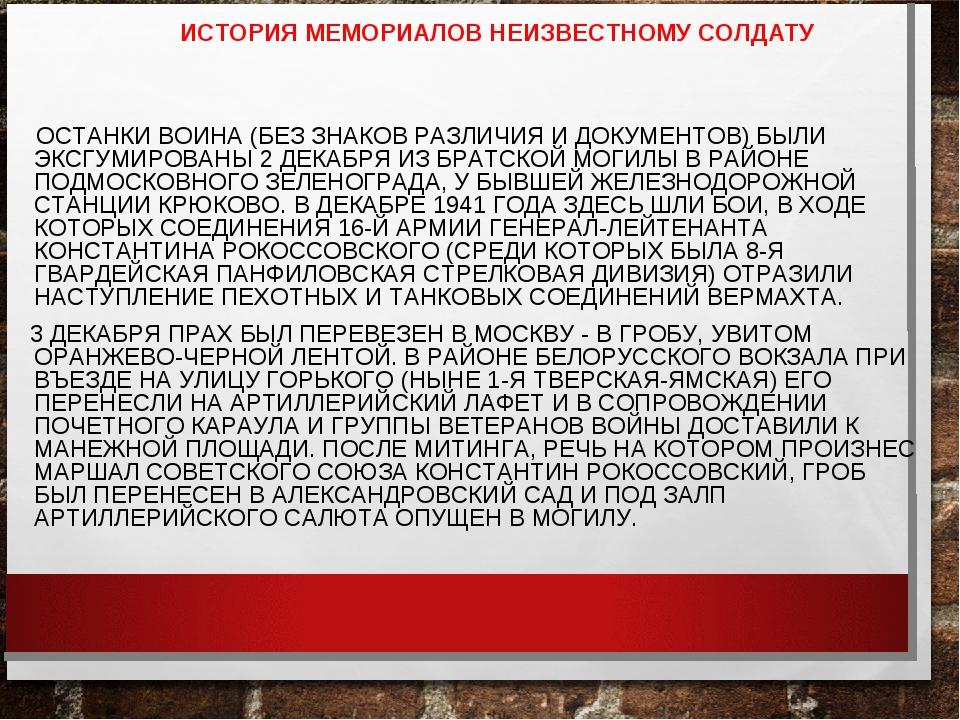 ИСТОРИЯ МЕМОРИАЛОВ НЕИЗВЕСТНОМУ СОЛДАТУ ОСТАНКИ ВОИНА (БЕЗ ЗНАКОВ РАЗЛИЧИЯ И...