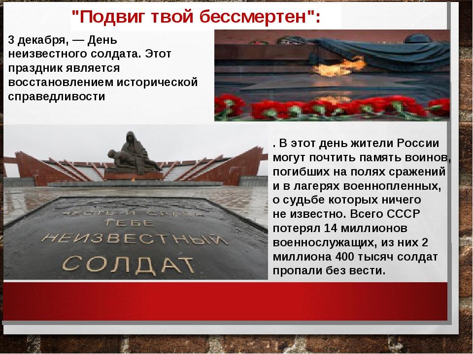 """""""Подвиг твой бессмертен"""": . В этот день жители России могут почтить память во..."""