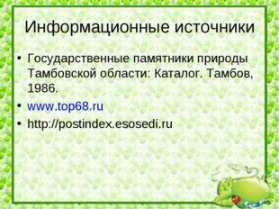 Информационные источники Государственные памятники природы Тамбовской области