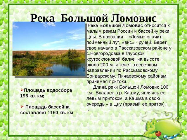 Река Большой Ломовис Река Большой Ломовис относится к малым рекам России и ба...