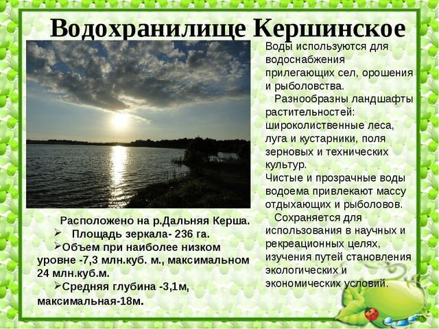 Водохранилище Кершинское Воды используются для водоснабжения прилегающих сел,...