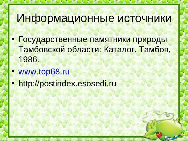 Информационные источники Государственные памятники природы Тамбовской области...