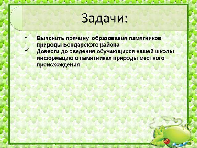 Выяснить причину образования памятников природы Бондарского района Довести до...