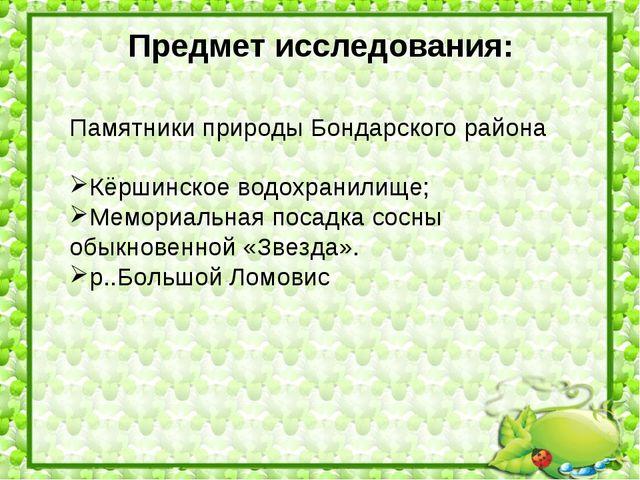 Предмет исследования: Памятники природы Бондарского района Кёршинское водохра...