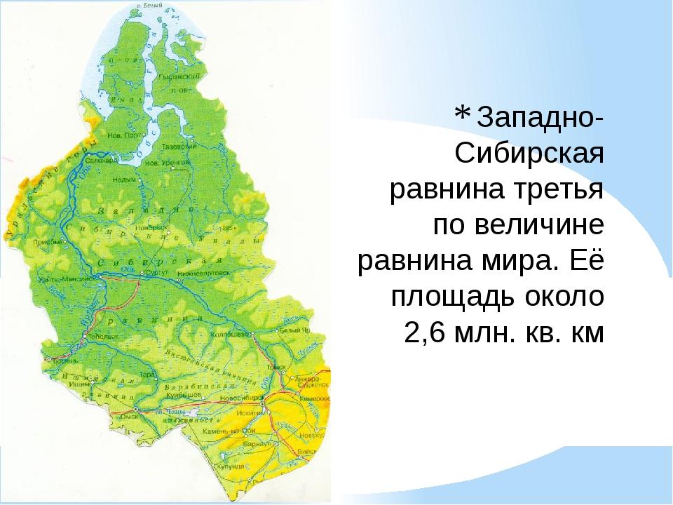 Западно-Сибирская равнина третья по величине равнина мира. Её площадь около 2...