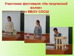 Участники фестиваля «На творческой волне» из МБОУ СОСШ