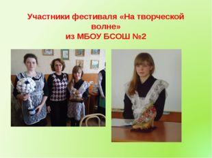 Участники фестиваля «На творческой волне» из МБОУ БСОШ №2