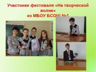 Участники фестиваля «На творческой волне» из МБОУ БСОШ №1