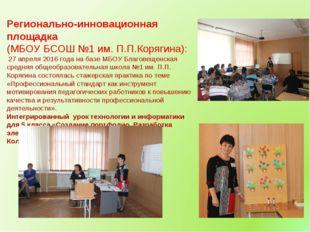 Регионально-инновационная площадка (МБОУ БСОШ №1 им. П.П.Корягина): 27 апрел