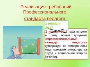Реализация требований Профессионального стандарта педагога 1 января 2015 год