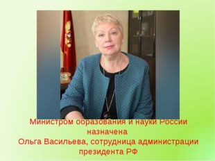 Министром образования и науки России назначена Ольга Васильева, сотрудница ад