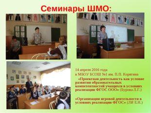 Семинары ШМО: 14 апреля 2016 года в МБОУ БСОШ №1 им. П.П. Корягина «Проектная