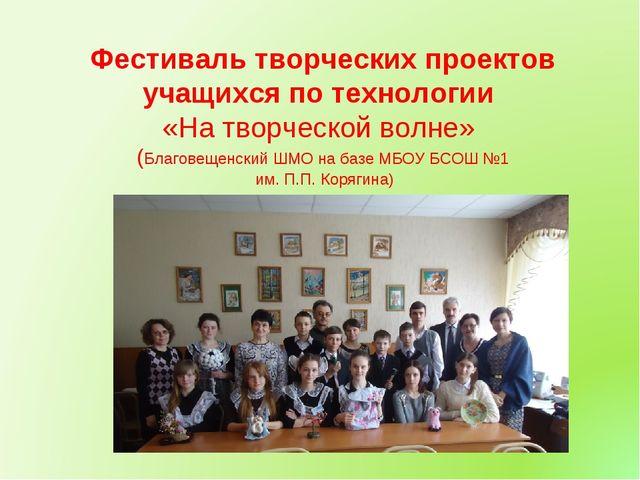 Фестиваль творческих проектов учащихся по технологии «На творческой волне» (...